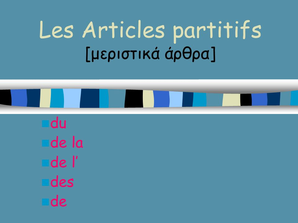Les Articles partitifs [μεριστικά άρθρα]